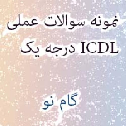 نمونه سوالات آزمون عملی ICDL درجه یک